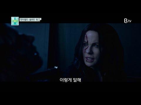 [B tv 영화 추천] 언더월드: 블러드 워 (Underworld: Blood Wars, 2016)
