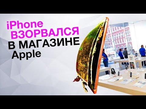 """В Apple Store начали взрываться iPhone. Карманный игровой ноутбук и """"Bitcoin"""" от Дурова"""