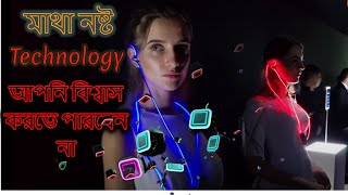 ২০১৮ সালের নতুন টেকনোলজি । NEW AMAZING TECHNOLOGY 2018 ODVUT DUNIYA