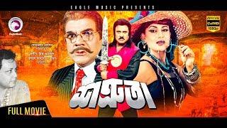 Shotruta 2017 Bangla Movie   Jasim, Ahmed Sharif, Notun   Full HD   শত্রুতা