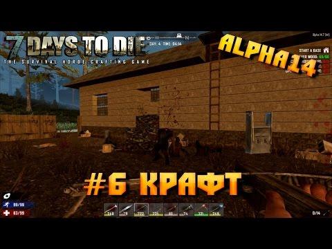 7 days to die alpha крафты