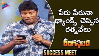 DOP Ratnavelu Emotional Speech | Rangasthalam Vijayotsavam | Ram Charan | Pawan Kalyan | Samantha