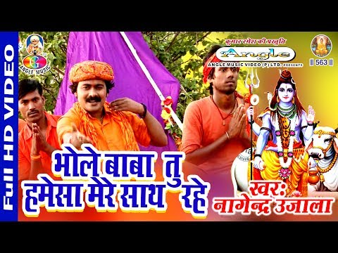 Bhole Baba Tu Humesha Mere Sath Rahe भोले बाबा तू हमेशा मेरे साथ रहे |  Nagendra Ujala