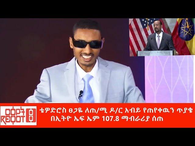 Interview With Tewodros Tsegaye On Ethio Fm