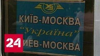 Киевские власти готовят своим гражданам транспортную ловушку - Россия 24