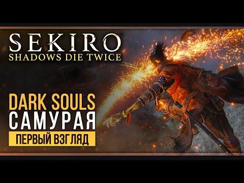 Прохождение Sekiro: Shadows Die Twice    Стрим 1: Да будет боль!
