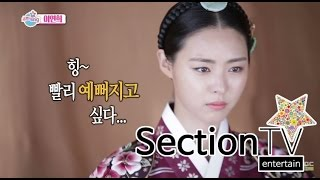 [Section TV] 섹션 TV - Lee Yeon Hee, 'I want princess outfit!' 이연희, 남장해도 화사한 아름다움 20150524