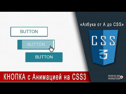 Кнопка на CSS / Button animation CSS3