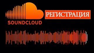 Soundcloud регистрация слушать музыку на мобильном онлайн