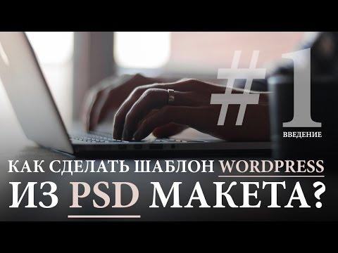 Как сделать шаблон для WordPress из PSD Макета #1. Уроки программирования под WordPress.