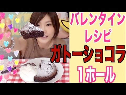 Kinoshita Yuka [OoGui Eater] Valentines day Chocolate Cake 'Gateau Chocolat'