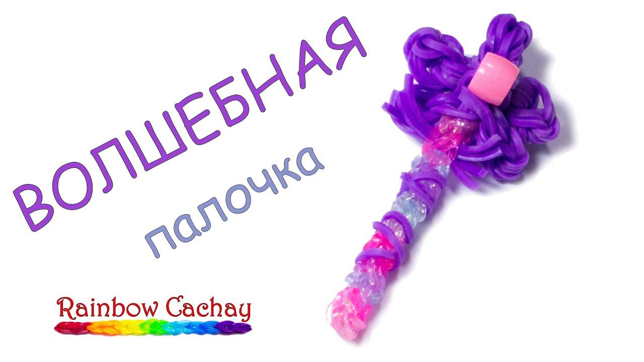 Плетение волшебной палочки для феи из резинок Rainbow Loom Bands. cachay.video Плетение из резинок. - YouTube