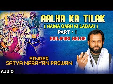 AALHA KA TILAK PART-1   BHOJPURI ALHA AUDIO SONG   SINGER - SATYA NARAYAN PASWAN   HAMAARBHOJPURI