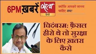 सत्य हिंदी न्यूज़ बुलेटिन - 15 अगस्त, दिनभर की बड़ी ख़बरें