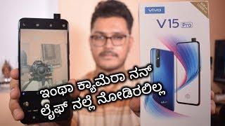 ಮೊಬೈಲ್ ಕ್ಯಾಮೆರಾ ಎಂದರೆ ಹೀಗಿರಬೇಕು ನೋಡಿ   Vivo V15Pro Unbox & Review  32MP Pop-up Camera Kannada video