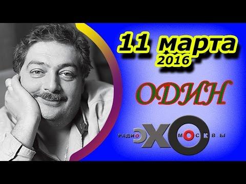 Дмитрий Быков | радиостанция Эхо Москвы | Один | 11 марта 2016
