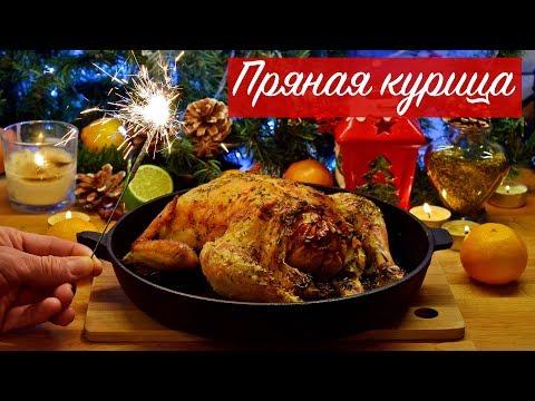 НОВОГОДНИЕ РЕЦЕПТЫ 2018!Очень вкусный рецепт курицы.Диетические рецепты.
