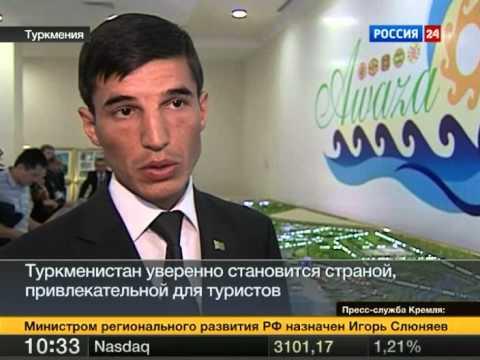 Туркменистан превратился в туристический рай.