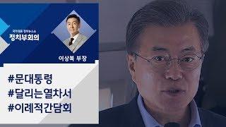 """[정치부회의] 문 대통령 평창행…""""북 참가 인내심 갖고 기다릴 계획"""""""