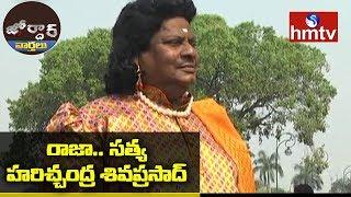Mp Siva Prasad Satya Harishchandra Getup | Jordar News  | hmtv