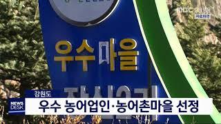 강원도, 우수 농어업인·농어촌마을 선정