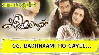 Kalimannu - Badhnami ho gayee | Kalimannu