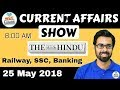 8:00 AM - CURRENT AFFAIRS SHOW 25 May | RRB ALP/Group D, SBI Clerk, IBPS, SSC, KVS, UP Police thumbnail