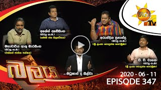 Hiru TV Balaya | Episode 347 | 2020-06-11
