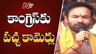 Rafale Deal : SC Verdict Proves Congress Making False Allegations on BJP - Kishan Reddy | NTV