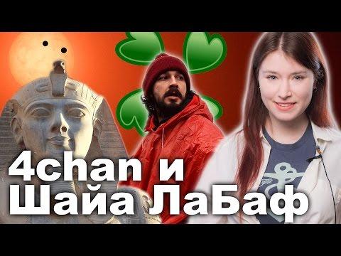 4chan выследили укрытие Шая ЛаБафа