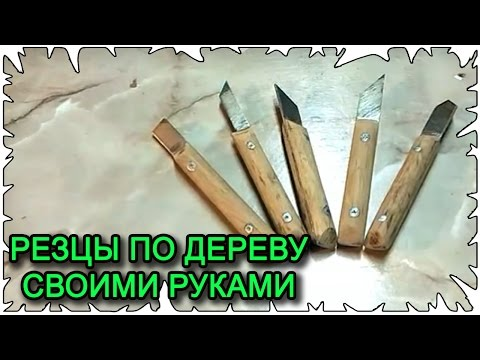 Изготовление резцов по дереву в домашних условиях своими руками