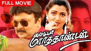 My Dear Marthaandan || Full Tamil Movie || Prabhu, Kushboo, Goundamani, Kovai Sarala