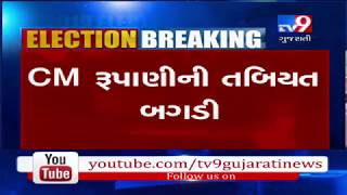 Health of Gujarat CM Vijay Rupani deteriorated, public gathering at Surendranagar cancelled- Tv9