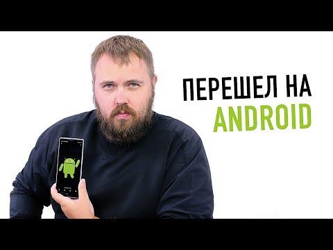 Перехожу на Android!!!