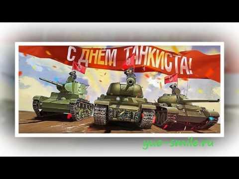 день танкиста 2016 прикольная песня про танкиста