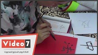 بالفيديو.. تعرف على طريقة كتابة اسمك باللغة الصينية فى بيت السنارى