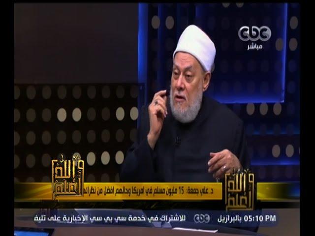 #والله_أعلم | د. علي جمعة : ترجمة الفتاوى للغرب لا تؤدي لتصحيح صورة الإسلام
