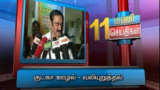 20TH MAY 11AM MANI NEWS