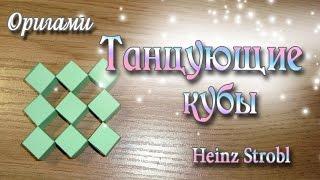 Подвижные кубики из бумаги How to make Transforming Cubes Origami