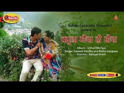 Mouja hi Mouja   New Garhwali Song   Chhori BA Pass   Sateesh Bandhu and Rekha Dangwan