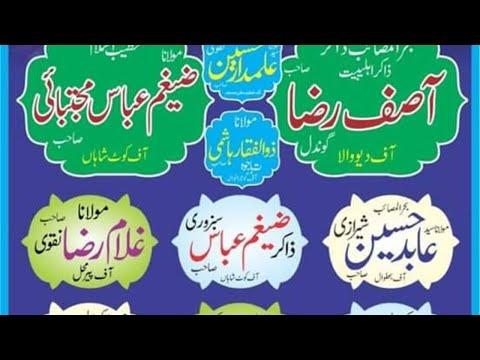13 March 2020 Live Majlis Aza (Ali Masjid Ratta Bajwa Gujranwala)
