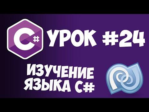 Уроки C# (C sharp) | #24 - Перечисления (enum)