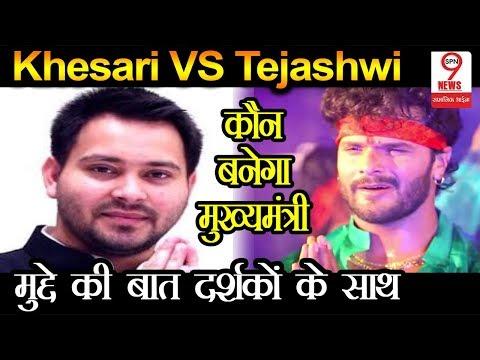 नून रोटी खाएंगे, Tejashwi को मुख्यमंत्री बनाएंगे, तो क्या Khesari ताकते रह जाएंगे ?| Tejashwi Yadav