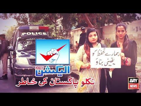 Niklo Pakistan Ki Khatir | Singer  Sahir Ali Bagha | ARY Election Song