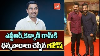 Nara Lokesh Thanks Jr NTR ,Kalyan Ram | Titli Cyclone | CM Chandrababu Naidu