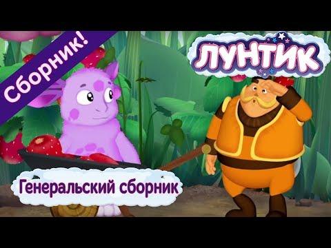 Лунтик 🎖️ Генеральский сборник