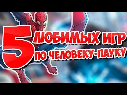 5 Любимых игр по Человеку-Пауку