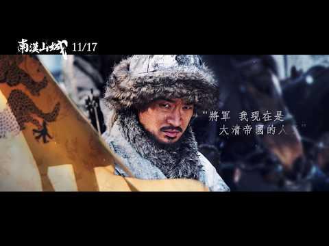 【南漢山城】朴海日、高洙、朴喜洵、趙宇鎮 角色介紹 -11/17(五)圍城攻略