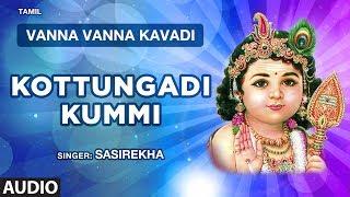 Kottungadi Kummi || Vanna Vanna Kavadi || Lord Murugan Tamil Devotional Song