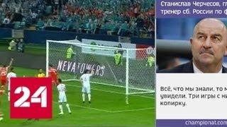 Россия-Турция - 2:0: какие перспективы у нашей сборной в Лиге Наций - Россия 24